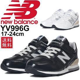 42322c32479d4 キッズシューズ ジュニア 男の子 女の子 子ども ニューバランス newbalance 996 スニーカー エナメル 子供靴 17.0-24.0