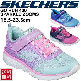 キッズシューズ ジュニア ガールズ スニーカー 女の子 スケッチャーズ GO RUN 400-SPARKLE ZOOMS 子供靴 カジュアル ランニング LAスニーカー 靴/81354L