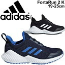 キッズシューズ ジュニア スニーカー 女の子 男の子 アディダス adidas FortaRun 2 K ランニングシューズ ひも靴 子供…