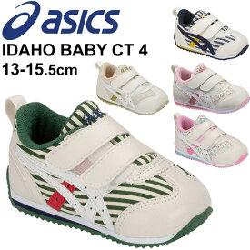 キッズシューズ ベビー靴 スニーカー 女の子 アシックス asics SUKUSUKU スクスク アイダホBABY CT 4/子供靴 幼児 13.0-15.5cm すくすく 運動靴 花柄 かわいい/TUB167