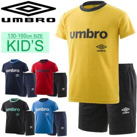 Tシャツ ショートパンツ 上下セット キッズ ジュニア UMBRO アンブロ サッカー スポーツウェア フットサル 子供服 上下組 部活 練習着 セットアップ /UMJNJA60-UMJNJD87