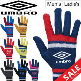 ニットグローブ 手袋 メンズ レディース 大人用 アンブロ UMBRO マジックグローブ 伸縮タイプ のびのび 防寒アイテム スポーツ 普段使い サッカー アクセサリ/UUAMJD54