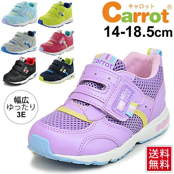 キッズシューズ ベビー スニーカー 女の子 男の子 ムーンスター キャロット Cattot 子供靴 14cm,18.5cm