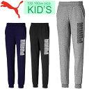 スウェット パンツ キッズ ジュニア 男の子 女の子 子供服 プーマ PUMA KA ロングパンツ FL 130-160cm 子ども 男児 女…