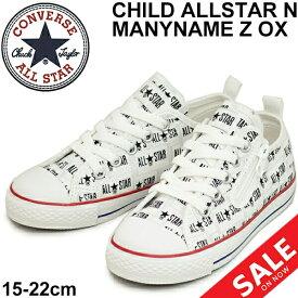 キッズシューズ ジュニア スニーカー 男の子 女の子 子ども 子供靴 コンバース converse チャイルド オールスター N メニーネーム Z OX/15.0-22.0cm キャンバス ロゴ総柄 靴 CHILD ALL STAR N MANYNAME Z OX/3730031