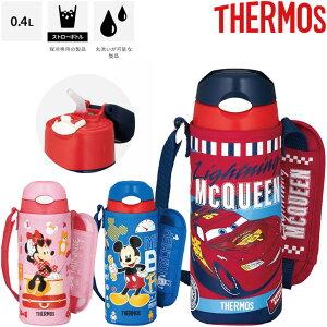 水筒 真空断熱ストローボトル 400ml 0.4L 子供用 サーモス THERMOS 保冷専用 ディズニー ミッキー ミニー カーズ3 子ども ワンタッチオープン 水分補給/FHL-402FDS