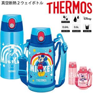 水筒 600ml 0.6L 保冷 保温 スポーツボトル 子供用 サーモス THERMOS 真空断熱2ウェイボトル Disney ミッキー ミニー キャラクター 水分補給 丸洗い可/FJO-600WFDS