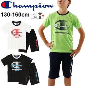 キッズ 半袖Tシャツ ハーフパンツ 上下セット 男の子/チャンピオン champion ジュニア スポーツウェア ボーイズ Tスーツ 子供服 130-160cm 上下組 セットアップ/CK-TSW02