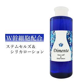 Dimente ディメンテ ステムセルズ シリカローション化粧水 300mL セラミド ヒアルロン酸 コラーゲン 無香料 無着色 アルコールフリー パラベンフリー 年齢肌 エッセンス