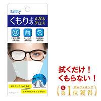 メガネ曇り止め1枚入Safetyくもり止めメガネクロスマスクをしてもくもらない眼鏡拭きメガネ曇らないマスク眼鏡クリーナーメガネクロスメガネクリーナー