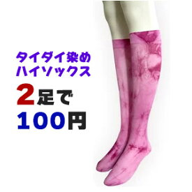 2足で100円 タイダイ染め ハイソックス ピンク フリーサイズ 靴下 ソックス オシャレ ユニセックス レディース レディス メンズ