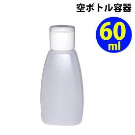 業務用容器 空ボトル 60ml 業務用ローション容器 調味料 ドレッシング 詰め替え 詰替え つめかえ 空容器