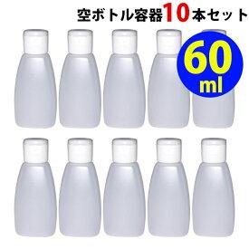 【10本セット】業務用容器 空ボトル 60ml 業務用ローション容器 調味料 ドレッシング 詰め替え 詰替え つめかえ 空容器