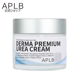 ダーマプレミアム尿素クリーム 70ml APLB Derma Premium Urea Cream 70ml エイプルビ/スキンケア/韓国コスメ/韓国ブランド/化粧品/水分クリーム/保湿クリーム/栄養クリーム ウレア
