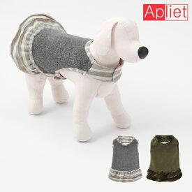 NAWA Apliet(アプリエット) 裾がカワイイフリースベスト ドッグウェア 愛犬の服 お散歩ウェア 愛犬とお揃い S/M/L カーキ/杢グレー