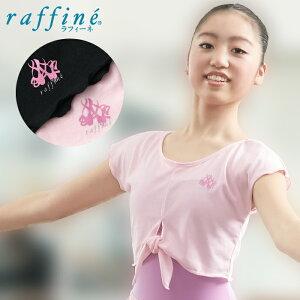 raffine ラフィーネ / NAWA バレエウェア 日本製 フレンチカバーアップ ガールズ バレエ ダンス Tシャツ 130-140/140-150 ブラック/ピンク