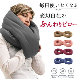 ネックピロー おしゃれ / 変幻自在! どんな姿勢でも快眠できる! インフィニティ—ピロー Infinity Pillow トラベルピロー 首枕 巻き枕 無限枕 クッション トラベル 旅行 飛行機 新幹線 自宅でのリラックスタイムに