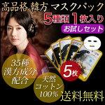 【商品】韓方マスクシート5set