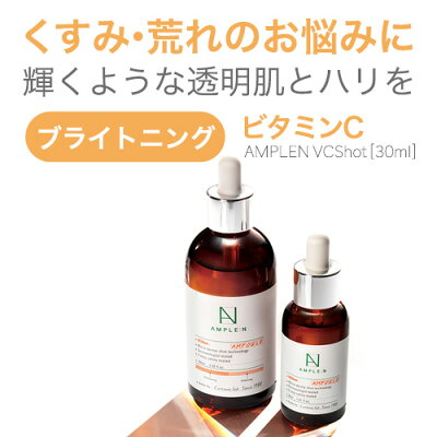 ビタミンC誘導体美容液