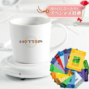 【母の日特別SET】HOTTOPカップ保温器 + MIJINマスク 25枚 + カーネーションブローチ + 無料ラッピング お買い得 プレ…