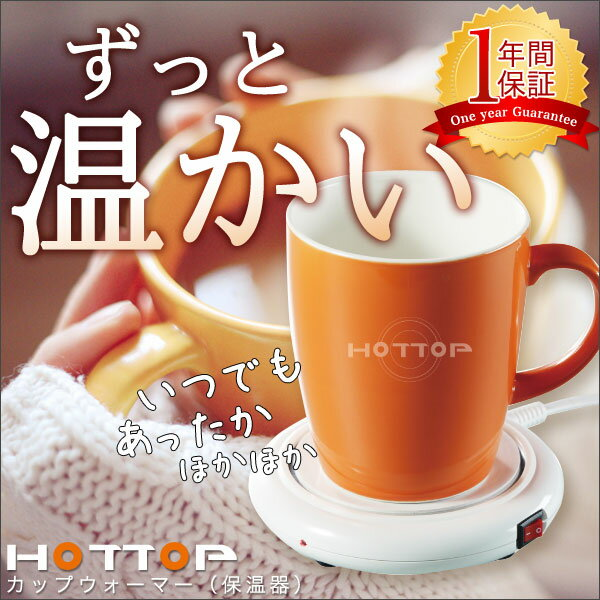 カップ専用ウォーマー HOTTOP ホットプレート プレゼント 電気 マグカップ コップ 保温器 保温盆 Mug Warmer【1年間保証】冷めない 温かい コーヒー あったか お茶 飲みごろ ◎薄型 コンパクト ◎ 誕生日 母の日 ギフト 冷え性