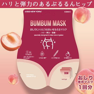 おしり専用マスク1回分【1ペア入り】ブンブンマスクおしりにハリとうるおいを与えるマスクKISSNEWYORKBUMBUMMASK