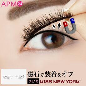 磁石 つけま マグネチック ラッシュ KISS NEW YORK キスニューヨーク かんたん装着&オフ 3Dカール仕上げ マグネット つけまつげ 時短メイク 繰り返し使える