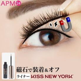 磁石 つけま 専用 アイライナー マグネチック ライナー KISS NEW YORK キスニューヨーク かんたん装着&オフ マグネット つけまつげ 時短メイク 繰り返し使える アイライナーにもなる