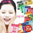 パック シートマスク MIJINマスク お試し20種 20枚 シートパック MJCare パック(カタツムリ、ヒアルロン酸)★フェイス…