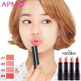 メール便 送料無料 roroko グロッシー リップ [全4色]ひと塗りで鮮やかな発色 ツヤ 韓国コスメ