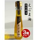 3本セット[送料無料]日本精油 えごま【えごま油】 油 オメガ3 αーリノレン酸 林先生 林修のいまでしょ! 脳に嬉し…