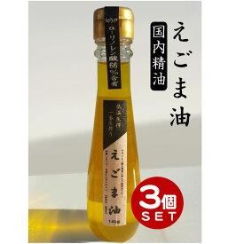 3本セット[送料無料]日本精油 えごま【えごま油】 油 オメガ3 αーリノレン酸 林先生 林修のいまでしょ! 脳に嬉しい ダイエット 国内生産 安心 国産 日本製