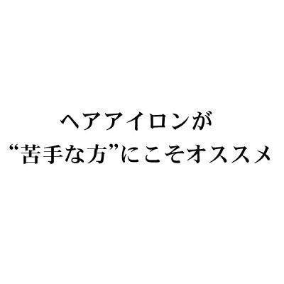 ★コーム型ヘアアイロン★INSTASTRAIGHTインスタストレート