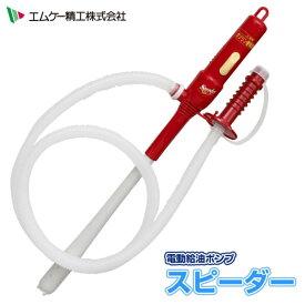 エムケー精工 BP-121R 電動給油ポンプ スピーダー ホース長さ1.7m 灯油 ガソリン ポンプ レッド MK精工 (F)