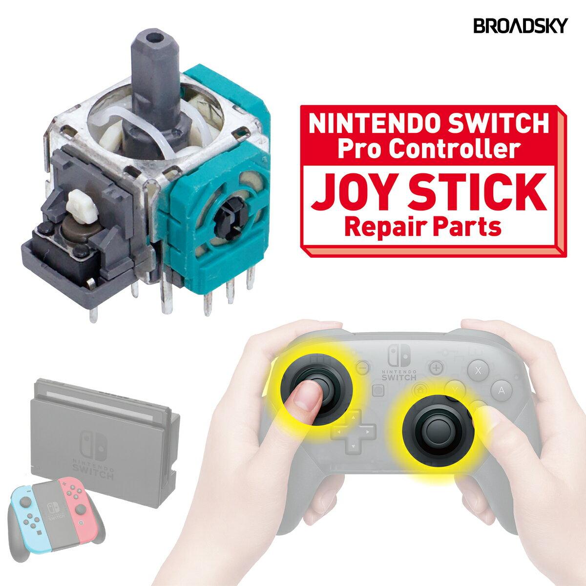 Nintendo SWITCH Proコントローラー ジョイスティック 交換 修理パーツ