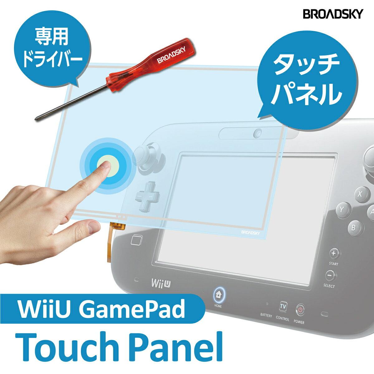 WiiU Game Pad タッチパネル交換修理キット(専用ドライバー付属・製品保証付)