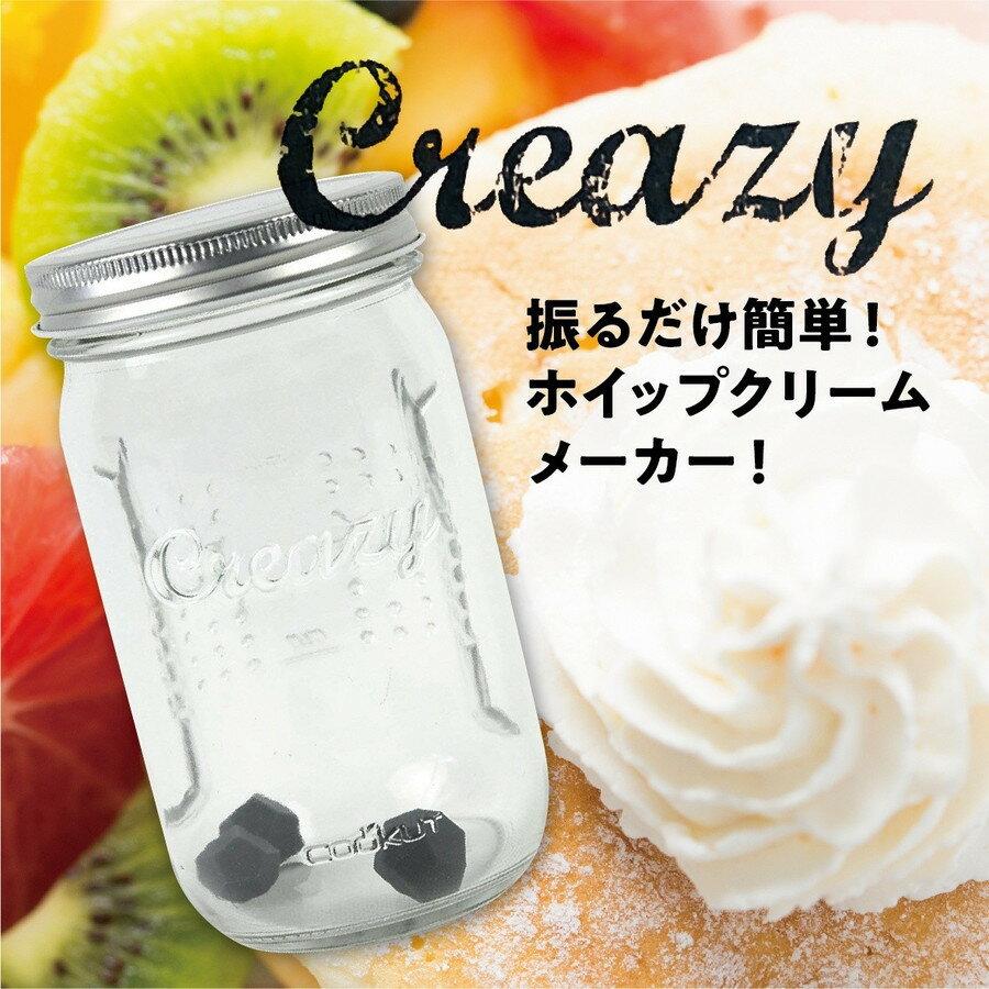 COOKUT Creazy ホイップクリームメーカー 生クリーム マヨネーズ 手作り インスタ映え クケット クリージー
