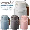 ドウシシャ 卓上ポット moshタンク 1.0L かわいい インスタ映え おしゃれ ミルクポット 牛乳タンク 保温 保冷