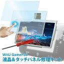 WiiU ゲームパッド 交換修理キット(液晶パネル & タッチパネル & 液晶保護フィルム & 専用ドライバー 製品保証付)