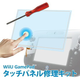 WiiU Game Pad タッチパネル交換修理キット(専用ドライバー付属・製品保証付) 【C】WiiU タッチパネル修理キット2点