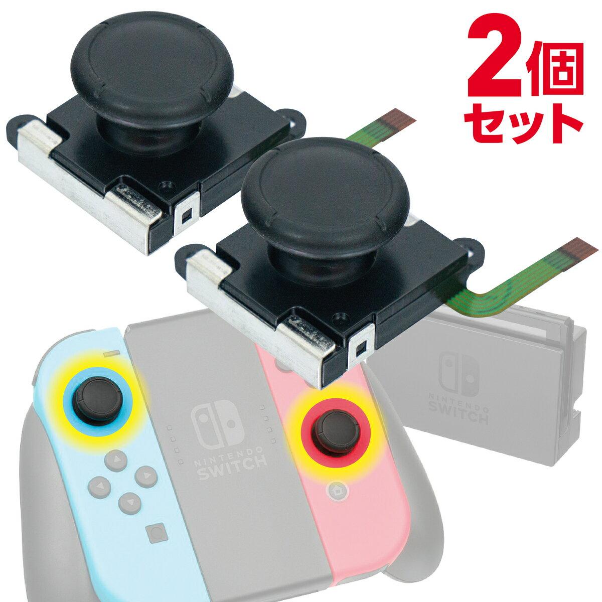 お得な2個セット! Nintendo Switch ジョイコン スティック 修理交換用パーツ
