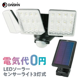 大進 LED ソーラー センサーライト 3灯式 DLS-7T300玄関灯 防雨構造 可動式 屋外 防犯 1000ルーメン 明るい DAISHIN ダイシン