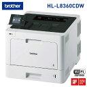 Brother HL-L8360CDW カラー レーザープリンター A4 31PPM Wi-Fi Direct 両面印刷 無線LAN 有線LAN PC ファックス レーザー ブラザー ブラザー工業 (