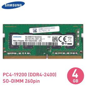 SAMSUNG ノートPC 増設 メモリ 4GB PC4-19200 DDR4-2400 260pin SO-DIMM ノート KOLS00072719CC91DC M471A5244CB0-CRC (1C) サムスン DDR4メモリ 4GB