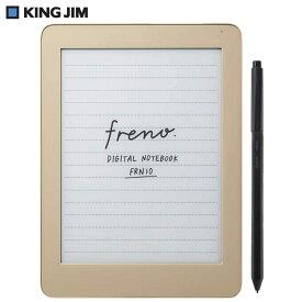 キングジム FRN10 デジタルノート Freno フリーノ マットベージュ 電子ノート 電子メモ 電子ペーパー KING JIM (06)