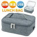 TRIFACE 弁当箱 保温 加熱 弁当 ランチバッグ お弁当袋 USB 給電 あたたかい あたためる 温める 通勤 通学 ピクニック…
