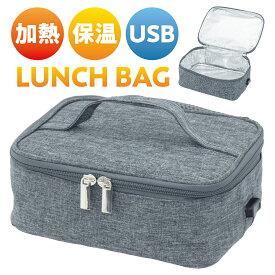 TRIFACE 弁当箱 保温 加熱 弁当 ランチバッグ お弁当袋 USB 給電 あたたかい あたためる 温める 通勤 通学 ピクニック アウトドア ランチボックス TRM-LB10 (06)
