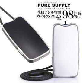 PURE SUPPLY ピュアサプライ パーソナル空気清浄機 花粉アレル物質最大98%除去 ウイルス PM2.5 花粉 花粉症 除去 イオンマスク 携帯用 ブラック PS2BK ホワイト PS2WH (06)