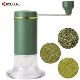 京セラ CM-50GT お茶 ミル セラミック 緑茶 煎茶 茶葉 専用 粉末 お茶挽き 粗さ調節機能 お茶ミル 日本製 Kyocera (R)