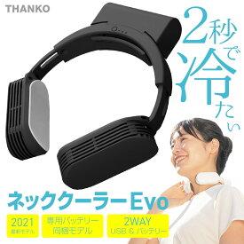 サンコー TK-NEMB3-BK ネッククーラー Evo ブラック 2021年 小型 軽量 熱中症対策 TK-NEMB3 エボ 夏 暑さ対策 THANKO (06)